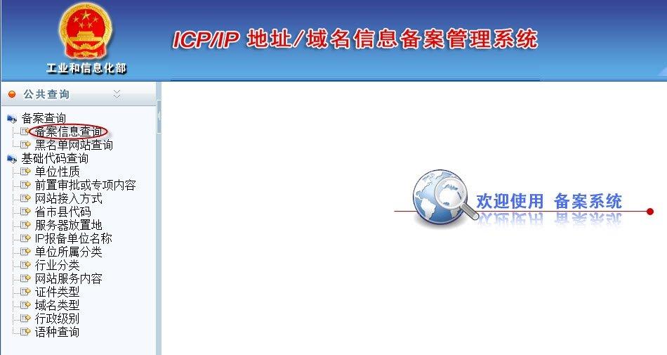 如何查询网站备案号/许可证号?